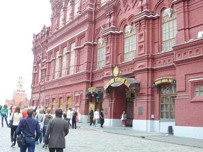 Государственный исторический музей и